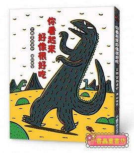 宮西達也恐龍繪本1:你看起來很好吃(中文版)(79折)