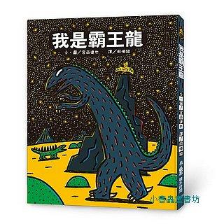 宮西達也恐龍繪本:我是霸王龍(中文版)(85折)