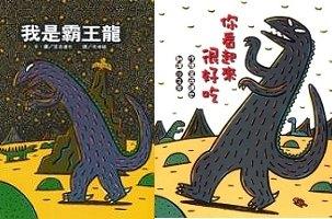 內頁放大:恐龍感動繪本 2合1