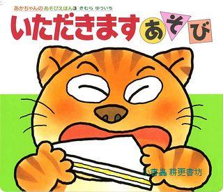 開動囉:生活教育遊戲書3(日文版,附中文翻譯)