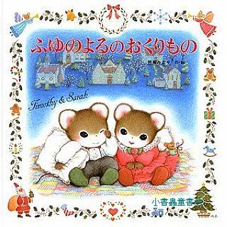 過聖誕:迪迪、莎莎繪本2