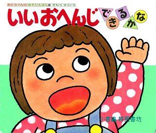 可愛的聲音:生活教育遊戲書5(日文版,附中文翻譯)