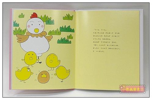 內頁放大:雞蛋哥哥繪本:你好,雞蛋哥哥(日文版,附中文翻譯)