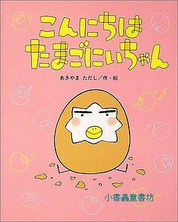 雞蛋哥哥繪本:你好,雞蛋哥哥(日文版,附中文翻譯)