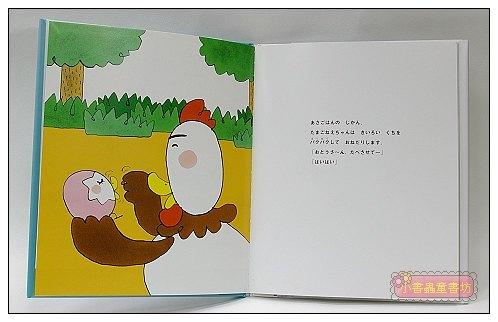 內頁放大:雞蛋姐姐繪本1:雞蛋姐姐(日文版,附中文翻譯)
