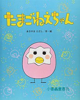 雞蛋姐姐繪本1:雞蛋姐姐(日文版,附中文翻譯)