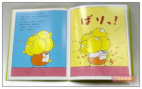 內頁放大:雞蛋哥哥繪本:雞蛋哥哥幫(日文版,附中文翻譯)