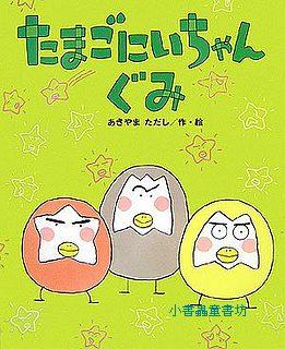 雞蛋哥哥繪本:雞蛋哥哥幫(日文版,附中文翻譯)