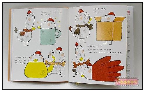 內頁放大:雞蛋哥哥繪本:加油,雞蛋哥哥(日文版,附中文翻譯)