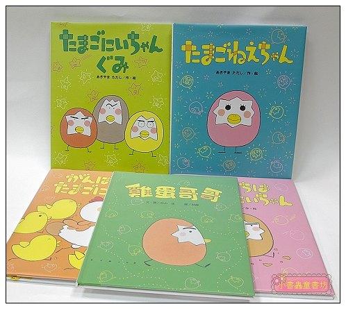 內頁放大:雞蛋哥哥繪本 開心5合1(日文版,附中文翻譯)