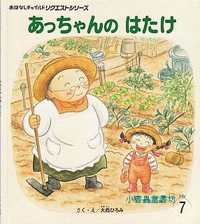 親近蔬菜繪本:小亞的菜園