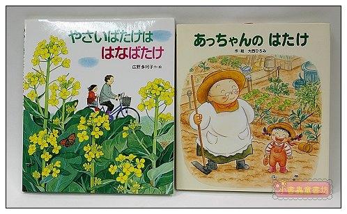 內頁放大:親近蔬菜繪本 2合1(日文版,附中文翻譯)