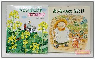 親近蔬菜繪本 2合1(日文版,附中文翻譯)