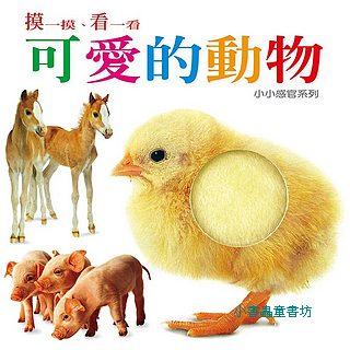 小小感官書:可愛的動物 (觸摸書)(79折)