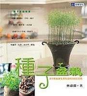 種子盆栽 <親近植物繪本>