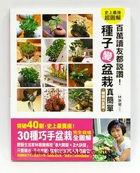 種子變盆栽真簡單:30種只要澆水不用施肥的室內植物 <親近植物繪本>