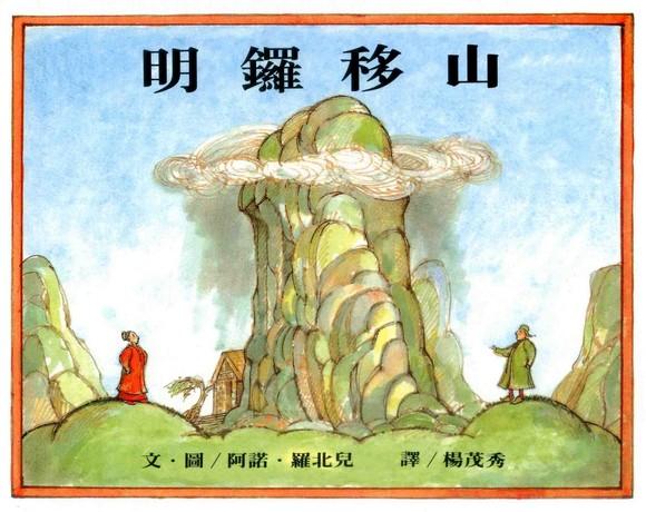 內頁放大:生命力量繪本1-14:明鑼移山(79折)