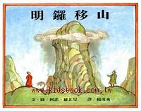 生命力量繪本1-14:明鑼移山(79折)