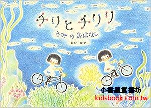 腳踏車姊妹2:大海的故事(日文版,附中文翻譯)