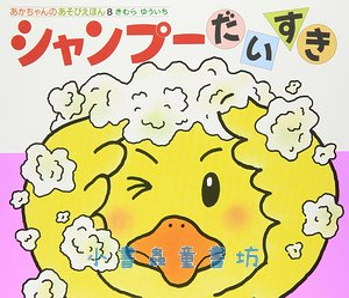我最喜歡洗澡:生活教育遊戲書7(日文版,附中文翻譯)