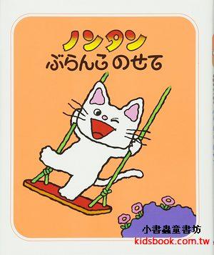 丹丹盪鞦韆:小貓丹丹1(日文版,附中文翻譯)