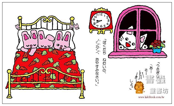 內頁放大:晚安:小貓丹丹2(日文版,附中文翻譯)