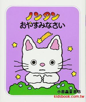 晚安:小貓丹丹2(日文版,附中文翻譯)