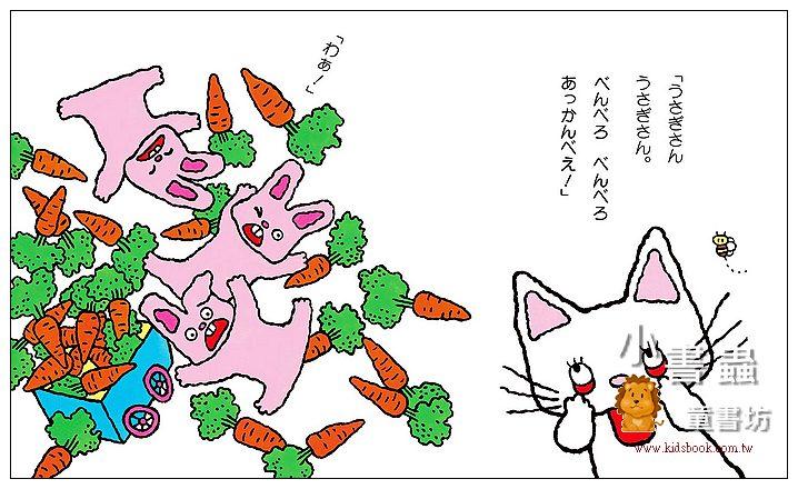 內頁放大:丹丹扮鬼臉:小貓丹丹3(日文版,附中文翻譯)