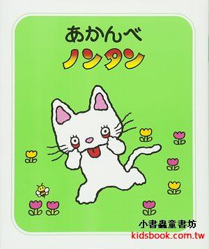 丹丹扮鬼臉:小貓丹丹3(日文版,附中文翻譯)