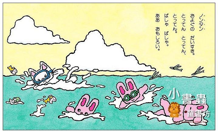 內頁放大:最喜歡游泳:小貓丹丹4(日文版,附中文翻譯)