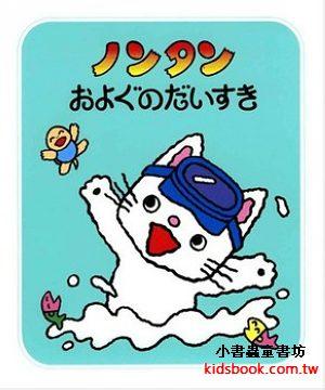 最喜歡游泳:小貓丹丹4(日文版,附中文翻譯)