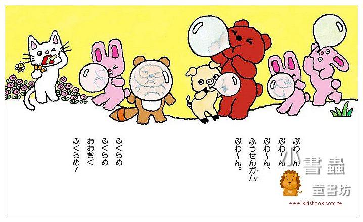 內頁放大:飄呀 飄呀 飄上天:小貓丹丹5(日文版,附中文翻譯)