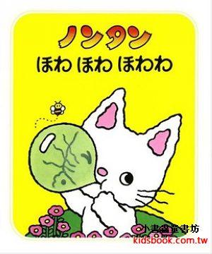 飄呀 飄呀 飄上天:小貓丹丹5(日文版,附中文翻譯)
