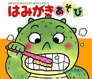 刷牙:生活教育遊戲書8(日文版,附中文翻譯)