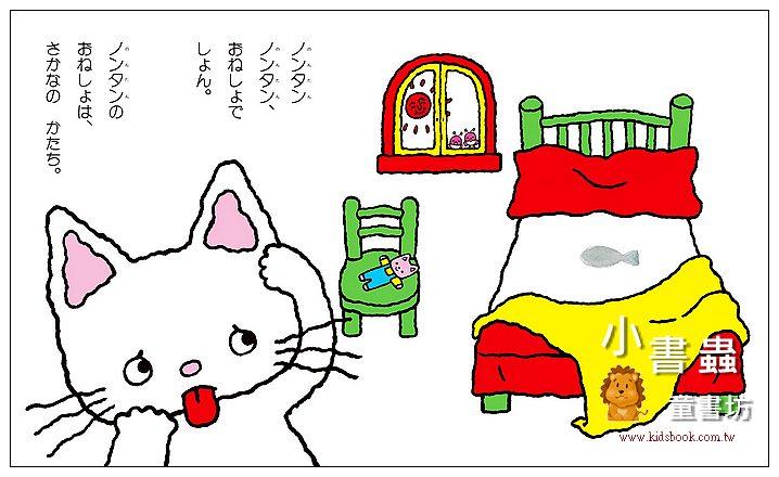 內頁放大:丹丹尿床了:小貓丹丹6(日文版,附中文翻譯)