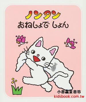 丹丹尿床了:小貓丹丹6(日文版,附中文翻譯)