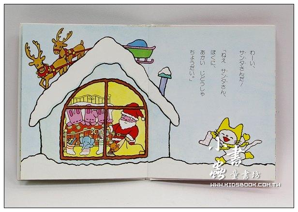 內頁放大:丹丹過聖誕:小貓丹丹7(日文版,附中文翻譯)