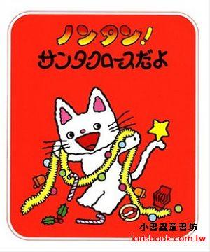 丹丹過聖誕:小貓丹丹7(日文版,附中文翻譯)
