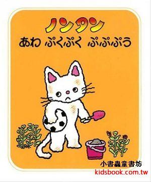 泡泡,噗嗤噗嗤:小貓丹丹8(日文版,附中文翻譯)