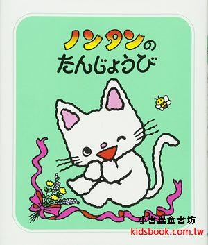 丹丹的生日:小貓丹丹9(日文版,附中文翻譯)