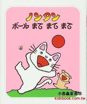 球球等等我:小貓丹丹10(日文版,附中文翻譯)