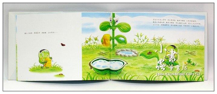 內頁放大:蠶豆寶寶繪本3:蠶豆的一天(日文版,附中文翻譯)