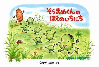 蠶豆寶寶繪本3:蠶豆的一天