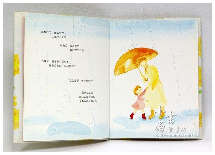 內頁放大:牽著媽媽的手(日文版,附中文翻譯)