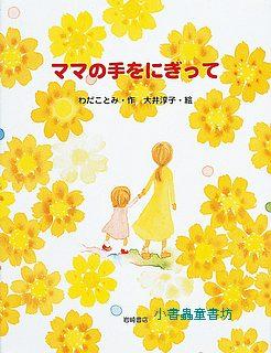 牽著媽媽的手(日文版,附中文翻譯)