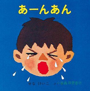 寶寶成長繪本Ⅱ-1:哭哭哭(單)(日文) (附中文翻譯)