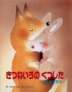 小狐狸繪本3 黃褐色的襪子:井本蓉子繪本(日文版,附中文翻譯)
