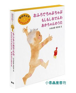 松谷美代子幼幼繪本C:在浴室噗通噗通的玩耍、喂喂 你是誰、唱給寶寶的歌3合1(日文版,附中文翻譯)