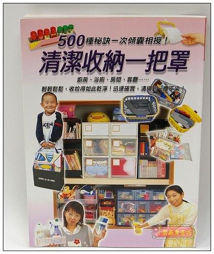 內頁放大:清潔收納一把罩 500種祕訣一次傾囊相授