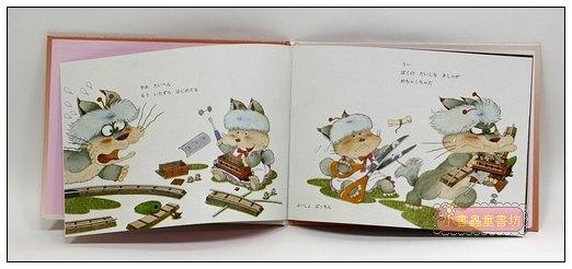 內頁放大:小淘氣繪本2:小淘氣和妹妹(日文版,附中文翻譯)